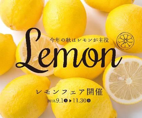 秋の宮崎・シーガイアはレモン尽くし!宮崎の食をひきたてる「レモンフェア」9月1日スタート