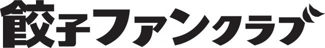 """餃子ファンクラブが""""食卓の餃子事情""""を新提案!厳選した名店の餃子が定期便で自宅に届く「定期便サービス」開始!"""