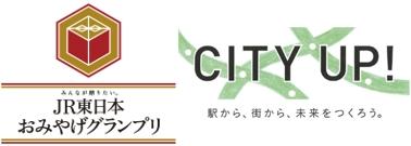 「みんなが贈りたい。JR東日本おみやげグランプリ2018」結果発表 総合グランプリは東京都よりエントリーの「元祖くず餅 カップくず餅」