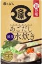 上品で豊かなだし感が味わえる あごだし鍋シリーズ3品が新発売