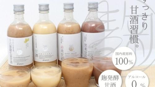 「体にやさしい、おいしい健康」をテーマに、創業以来、良質な食品を届ける「ベストアメニティ株式会社」がこの度、甘酒におけるリサーチで3部門NO.1獲得!!(日本マーケティングリサーチ機構調べ)
