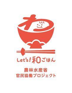 農水省『Let's! 和ごはんプロジェクト』に やまやコミュニケーションズがプロジェクトメンバー登録