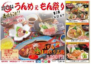 伊豆の網元料理を提供する人気イベント「うんめぇもん祭」開催!  金目鯛やさざえなど伊豆半島の旬食材を使った料理が勢ぞろい