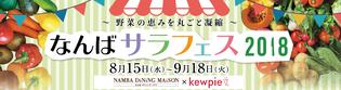 野菜の恵みを丸ごと凝縮!8月15日~9月18日に 高島屋大阪店7・8・9Fレストラン街にて 『なんばサラフェス2018』開催