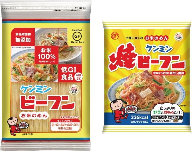 8月18日は『ビーフンの日』!!『ケンミンの焼ビーフン』無料配布のお知らせ
