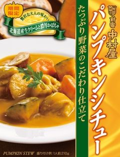 期間限定!北海道産生クリームと濃厚かぼちゃ「パンプキンシチュー たっぷり野菜のこだわり仕立て」2018年8月13日(月)新発売