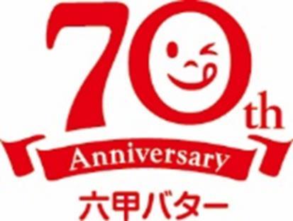 ~みなさまに愛されて70年 感謝の気持ちを込めて~「六甲バター70年目のありがとうキャンペーン」実施 &「Q・B・Bスマイリーカフェ」青山にオープン!