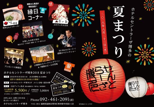 【ホテルセントラーザ博多】博多の夏を締めくくるラストサマーイベント「ホテルセントラーザ博多の夏まつり」を開催