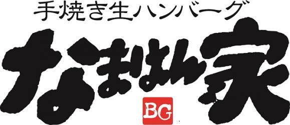 手焼き生ハンバーグ専門店『なまはん家』が横浜関内にオープン!
