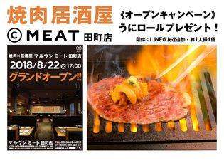予約の取れない焼肉居酒屋 マルウシミート田町店が 8/22グランドオープン!  LINE@友達追加で名物うにロールプレゼント!