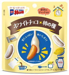 ホワイトチョコをたっぷりかけた 『亀田の柿の種 ホワイトチョコ』再登場! チャックが付いて持ち運びに便利!