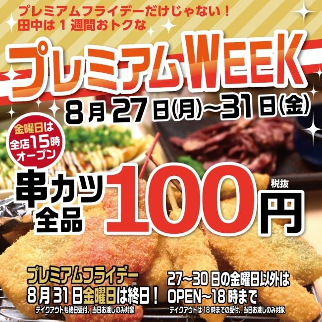 8月31日(金)プレ金は野菜(831)の日として「まるごとトマト爆弾」を当日限定販売いたします。
