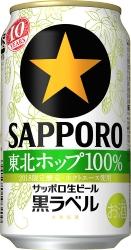 「サッポロ生ビール黒ラベル東北ホップ100%」東北エリア限定発売  ~今年は10年目を迎え、さらに東北産の原料にこだわりました!~