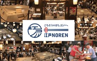ついに今週金曜・土曜がラスト! 東京のビール祭りは「-両国- 江戸NOREN」 土曜からは「ご当地食材コラボイベント  食の都 かごしまフェア」がスタート!