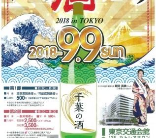 千葉の酒フェスタ2018 in TOKYO を開催します!
