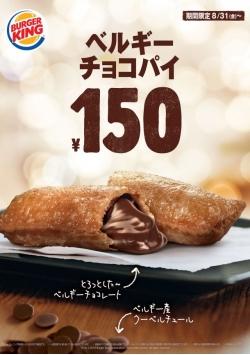 バーガーキングの人気スイーツ、今年も登場! ベルギー産のクーベルチュールチョコレートを使った『ベルギーチョコパイ』8月31日(金)から期間限定で発売