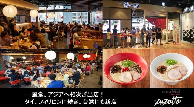 一風堂、アジアへ相次ぎ出店!タイ、フィリピンに続き、台湾にも新店