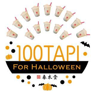ハロウィンにタピオカ100杯を無料でお届け! 春水堂「100タピ FOR HALLOWEEN」9月1日より応募開始