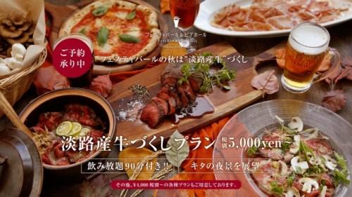 淡路産牛づくしなど、秋の味覚とビールを楽しむ中之島ビアホールプラン 大阪・中之島「フェスティバール&ビアホール」で9月3日から◇秋テラスも