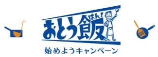 ついに始動!「おとう飯(はん)カレープロジェクト」カレー達人が伝授します!料理教室10/27(土)開講!!