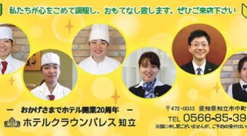 【ホテルクラウンパレス知立】1日限りのランチタイム!「フレッシュレストラン」で気分もリフレッシュ!!