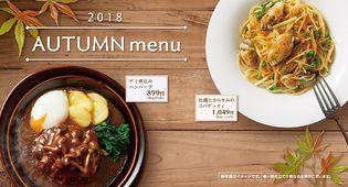 デニーズ2018年秋の新メニュー  新デミグラスソース、からすみを使ったパスタ、第3の麺も登場! 2018年9月11日販売開始