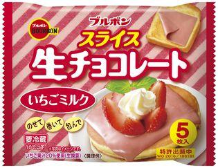 """ブルボン、「のせて」「巻いて」「包んで」「型で抜いて」の 「スライス生チョコレート」に""""いちごミルク""""を 9月11日(火)に新発売!"""