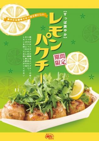本日発売!国産パクチーを使用した「築地銀だこ」の新商品『レモンパクチー』