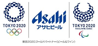 ~アサヒビールは東京2020オリンピック・パラリンピック競技大会に向けた気運醸成に貢献します!~  新TVCM「見にいこう篇」「最高のKANPAI篇」9月10日(月)放映開始
