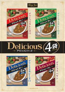 4袋パックでお買得「デリシャス」シリーズに甘口・ハヤシが 新登場!中辛・辛口もリニューアルし8月22日に発売