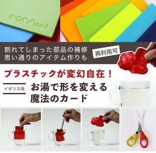壊れた物の補修に使える『FORMcard』が日本初上陸! お湯に入れるだけで変貌自在! ~環境にやさしいバイオプラスチック製品~