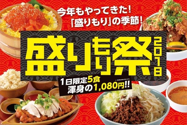 飲食フェア「盛りもり祭2018」開催