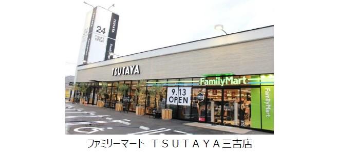 ファミリーマートとTSUTAYAの一体型店舗「ファミリーマートTSUTAYA三吉店」9月13日(木)オープン