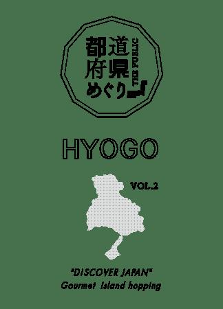「兵庫ソウルフード」と「ガストロパブフード」が美味しく融合!赤阪、六本木で『都道府県めぐりVOL.2 HYOGO』開催