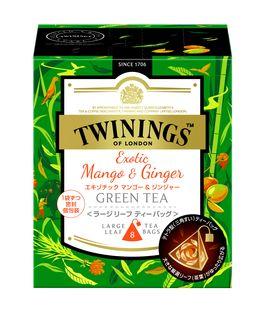 英国王室御用達トワイニングから 緑茶をベースに果実の華やかな香りを楽しめる フレーバー グリーン ティー新発売 「エキゾチック マンゴー&ジンジャー グリーン ティー」