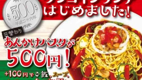 中毒者続出の名古屋めし! 「あんかけパスタ」が500円で食べれちゃう!ワンコインランチ始めました!