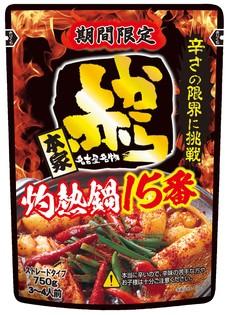 辛さの限界に挑戦!『ストレート赤から鍋スープ 15番』 9月20日より期間限定で発売!