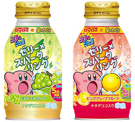 かわいい「星のカービィ」パッケージのゼリースパークリング飲料、10月1日(月)新発売