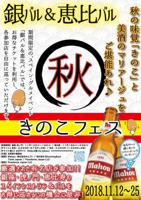 東京・銀座で開催する、超お得なスペイン・グルメイベント『銀バル』Vol.4の、参加店舗が決定!!