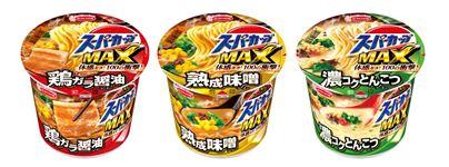 「スーパーカップMAX」シリーズ 新発売