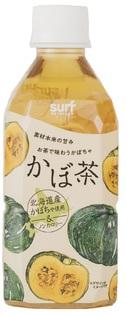 かぼちゃのお茶で「かぼ茶」!  素材の甘みとほっこりとした香りにハマる!北海道産かぼちゃを お茶で味わうノンカロリーの無糖茶、9月18日に販売開始