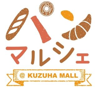 パンマルシェ@くずはモール 初開催! 京阪沿線を中心に関西で人気のパン屋さん約20店舗が 大集合します!