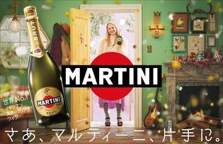 スパークリングワインとともにギャザリングを楽しむ ー「マルティーニ」のホリデーキャンペーンがスタート ー