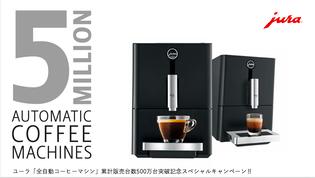スイスのプレミアムブランド、ユーラ 全自動コーヒーマシン 累計販売台数500万台突破記念キャンペーンを実施