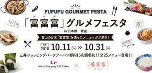 富山の新しいお米、いっぺんたべてみられ! 『富富富グルメフェスタin銀座・日本橋』開催!!
