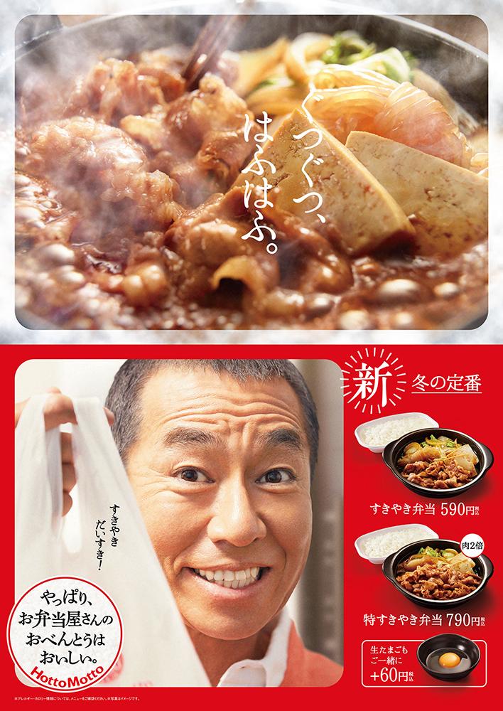 「ほっともっと」から、『すきやき弁当』10月25日(木)新発売。牛肉を2倍に増量した『特すきやき弁当』も