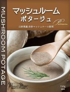 山形県産舟形マッシュルームを贅沢に使用した 食品添加物不使用のマッシュルームポタージュを10月11日に新発売