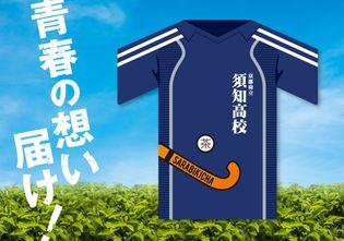京都・高校生が考えた青春パッケージの「さらびき茶」発売! パケ買い+SNS映えによる情報拡散で地元・京丹波へ地域貢献を