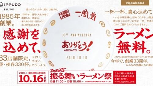 一風堂、10/16感謝を込めてラーメン無料「振る舞いラーメン祭」を実施!