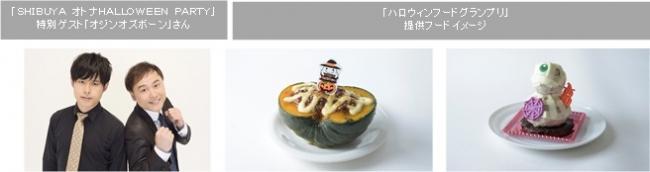 SHIBUYA オトナHALLOWEEN PROJECT 201810月27日(土)「SHIBUYA オトナHALLOWEEN PARTY」開催